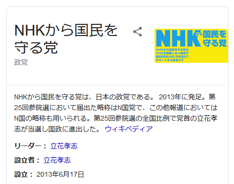 NHKから国民を守る党 https://g.co/kgs/AfbNkZ