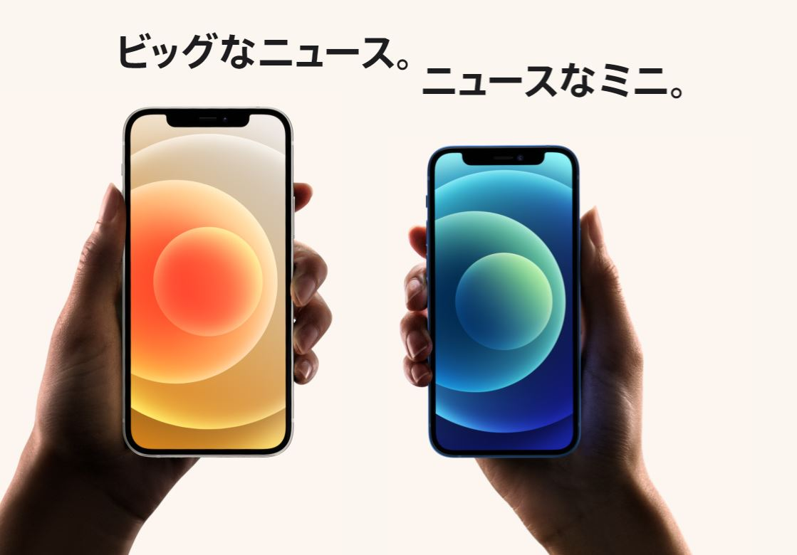https://www.apple.com/jp/iphone-12/