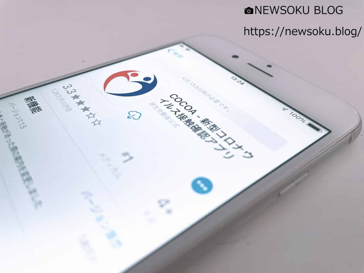 Photo:NEWSOKU BLOG - https://newsoku.blog/