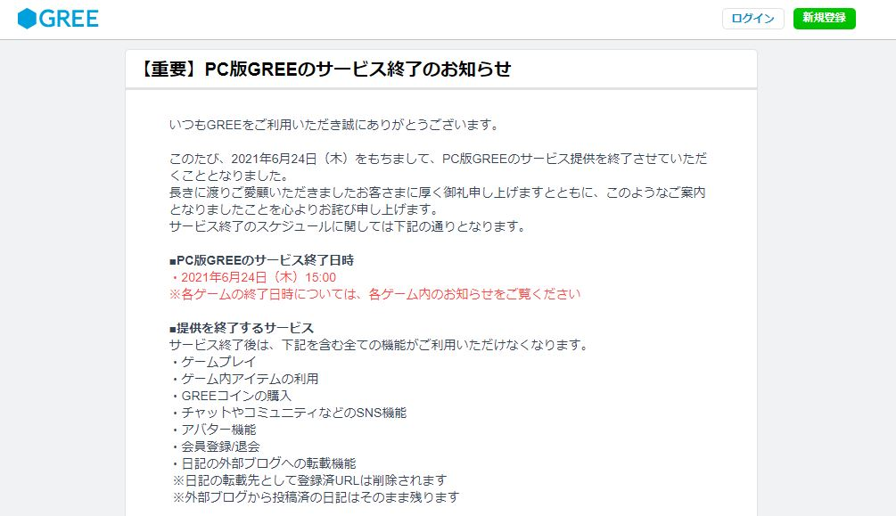 https://jp.apps.gree.net/ja/static/page/20210201_pcnotices?app_code=PAPFE000001