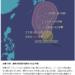 https://weathernews.jp/s/typhoon/