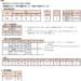 https://www.fukushihoken.metro.tokyo.lg.jp/hodo/saishin/corona2536.files/2536.pdf
