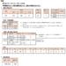 https://www.fukushihoken.metro.tokyo.lg.jp/hodo/saishin/corona2559.files/2559.pdf